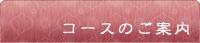 KIMONO浪漫ときわ着付教室コースご案内