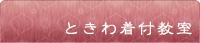 KIMONO浪漫ときわ着付教室アクセスマップ