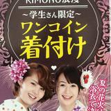 2015年KIMONO浪漫 ゆかたワンコイン着付け  ご予約受付中!!